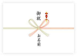 「紅白蝶結び」熨斗の種類について